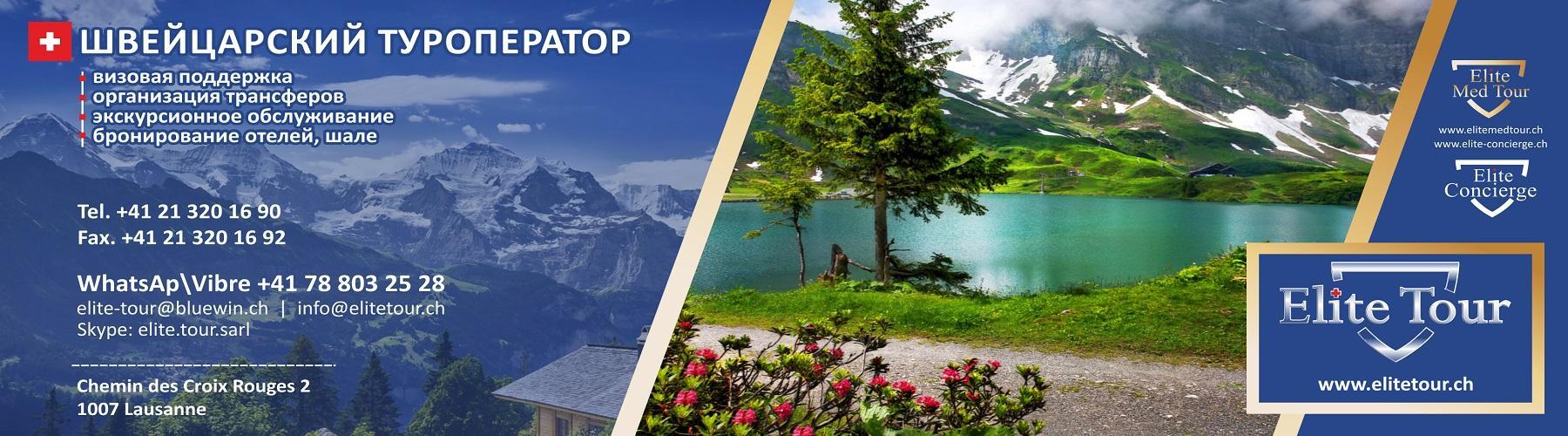 Туры в Швейцарию от Туроператора
